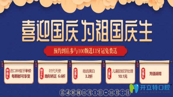 郑州拜博口腔喜迎国庆 进口种植牙半价/隐形牙齿矫正19800元