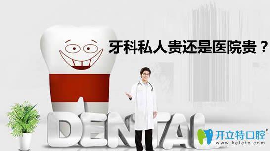 私人牙科贵还是公立医院贵,看私立诊所和公立医院收费标准