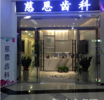 深圳慈恩齿科诊所
