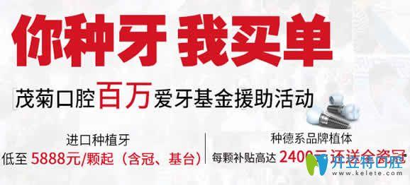 上海茂菊口腔10月特惠 种植牙低至5888元/牙齿矫正送520元礼包