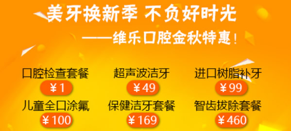 青岛维乐口腔征集免费种牙案例 德国种植牙价格可报销4000元