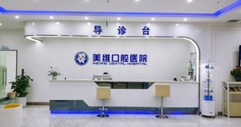 重庆美维口腔医院