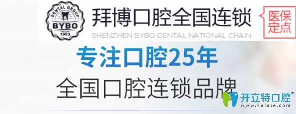 自锁托槽牙齿矫正多少钱?深圳拜博口腔的价格只需16000元