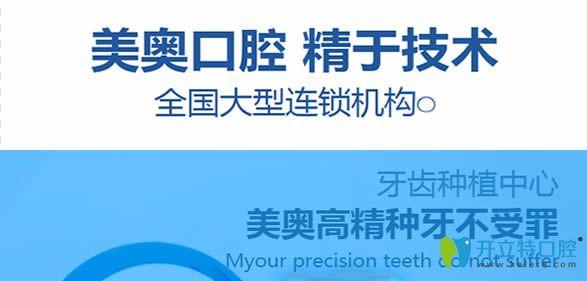 天津美奥口腔的收费价格高吗?10月活动登腾种植牙只需5200元