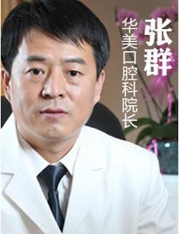 上海华美口腔医院张群