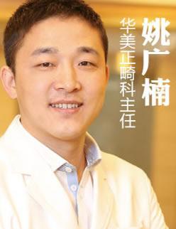 上海华美口腔医院姚广楠