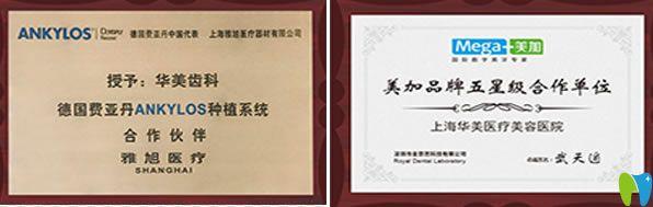 上海华美齿科荣获了费亚丹种植系统合作伙伴