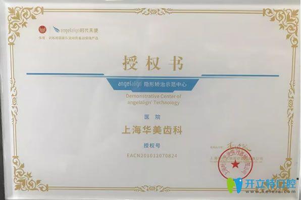 上海华美齿科成为隐形矫正示范中心
