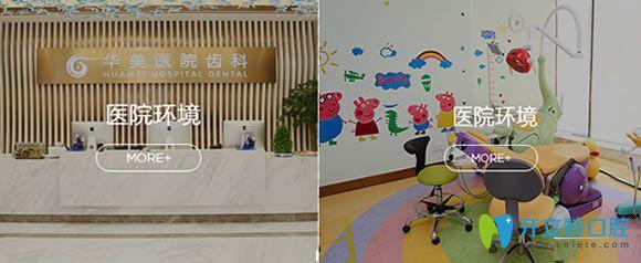 上海华美口腔是一家正规的牙科机构