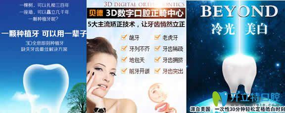 上海贝德口腔特色技术图