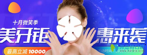 上海华美齿科的全新价格表爆出 其中半隐形牙齿矫正12800元