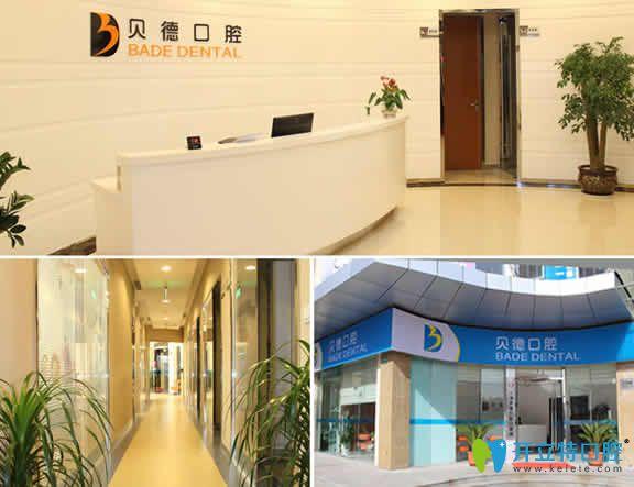 上海贝德口腔医院
