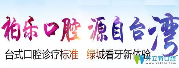 南宁柏乐是一家台湾品牌
