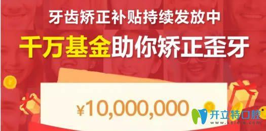 0元试戴牙套!惠州致美口腔征集200名牙齿矫正体验者