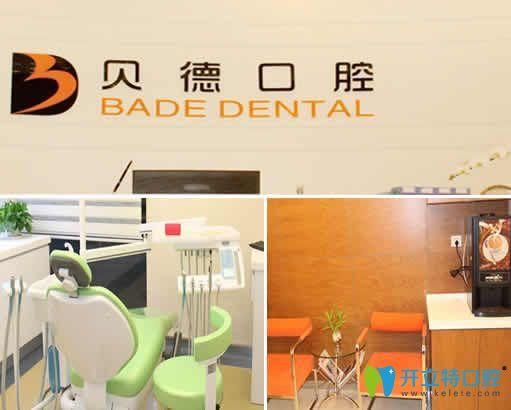 上海贝德口腔全新价格表曝出 还有牙齿矫正及种植牙案例图