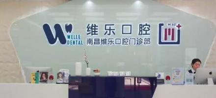 南昌维乐口腔医院