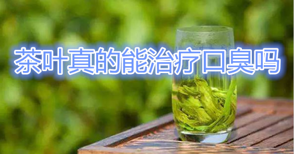 不知道口臭怎么办该怎样消除 那就喝茶吧还能预防口腔溃疡