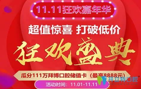 郑州拜博口腔11.11狂欢盛典 牙齿矫正全线8折/种植牙种一送一