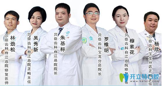 福州贝臣齿科医生介绍