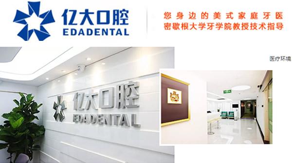 上海亿大口腔门诊部