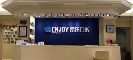 北京欢乐口腔医院