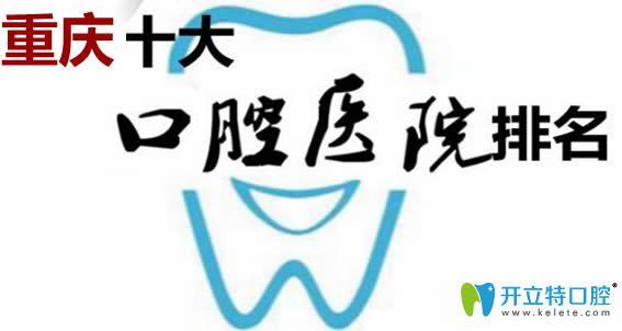 现公布重庆口碑好的牙科医院排名榜及重庆口腔医院价格表