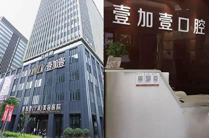 宁波壹加壹口腔医院