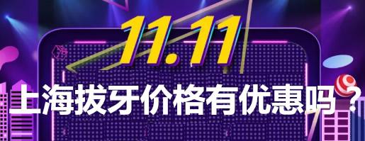 双11上海拔牙价格公布 走访上海排名前十口腔后拿到的