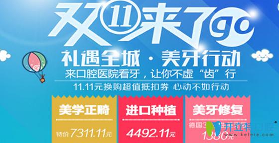 重庆牙卫士口腔双11优惠价格来啦,11.11元可抵扣6999元