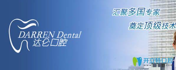 杭州达仑口腔的价格贵不贵?提供本院的牙齿矫正费用一览表