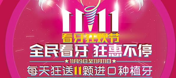 北京优贝口腔公布11月优惠价格表及每天狂送11颗种植牙内幕