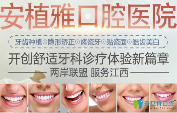 南昌安植雅口腔怎么样 看透明价格表及种植牙顾客评价