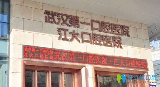 武汉第一口腔医院贵吗?来看武汉第一口腔价格及评价