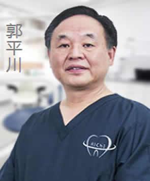天津爱齿口腔医院郭平川
