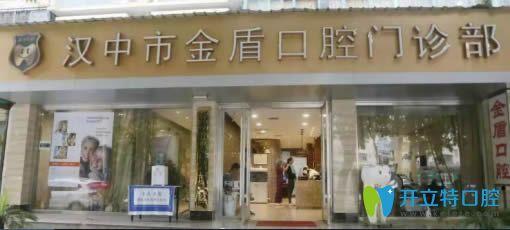 想选择汉中正规的牙科医院,先来看金盾口腔顾客评价怎么样