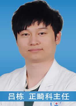 宁波协禾口腔医院吕栋