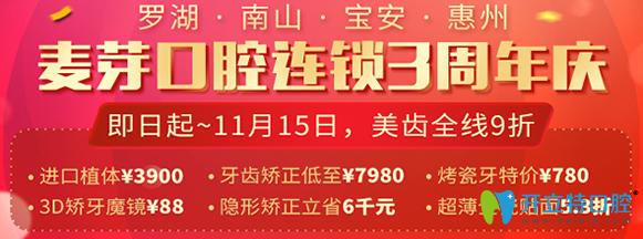 深圳麦芽口腔连锁三周年庆,四店同享优惠价格活动开始啦
