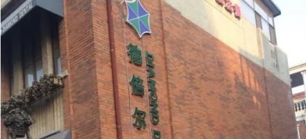 北京德倍尔口腔医院