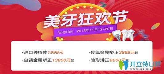 广州雅度口腔美牙狂欢节开始啦,进口种植牙1999元起
