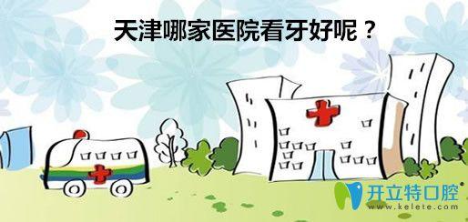 天津看牙哪个医院好?看年终天津私立牙科医院排名及价格表
