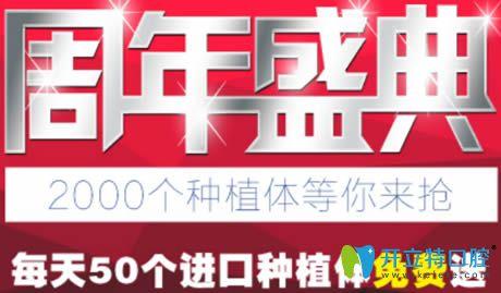 南京蓝鲟口腔周年特惠价格表抢先看 每天50个种植体免费送