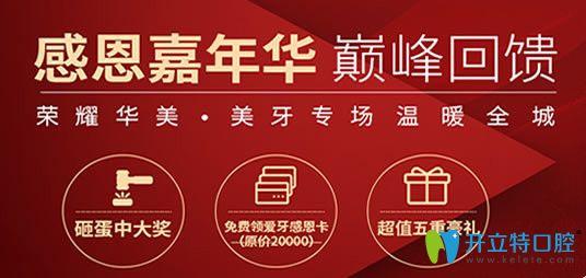 提前拿到武汉华美口腔感恩节看牙优惠价格表 附案例及反馈