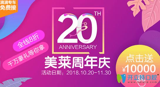 上海美莱口腔20周年价格表公布 附周茹正畸案例及评价
