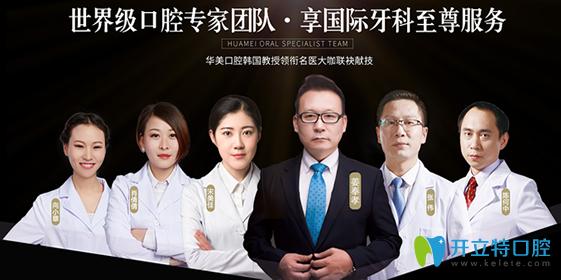 武汉华美口腔医院专家团队
