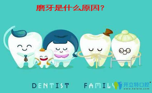 经常磨牙是什么原因?怎么治疗与牙齿地包天有关系吗?