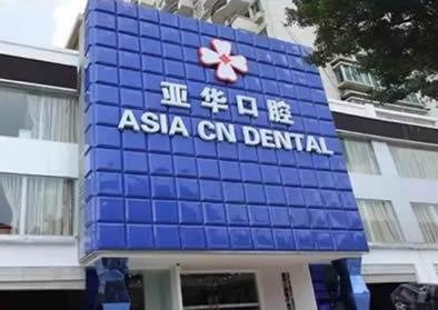 福州亚华口腔医院