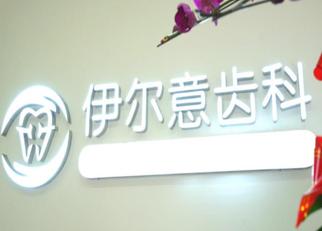 上海伊尔意口腔门诊部