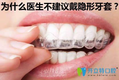 医生不建议戴隐形牙套?揭秘不适合做隐形牙齿矫正的3类人群