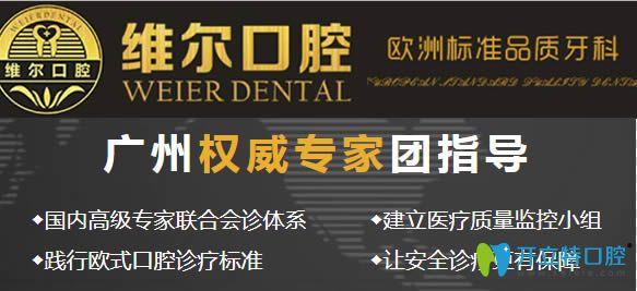 现公布中山维尔口腔的收费价格表 附种植牙及牙齿矫正案例