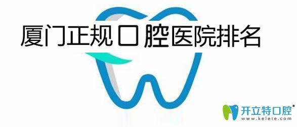 公告!厦门正规的牙科医院排行榜及厦门口腔医院价格表发布